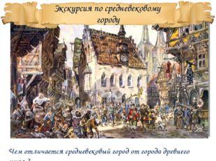 Чем отличается средневековый город от города древнего мира ? Экскурсия по сре