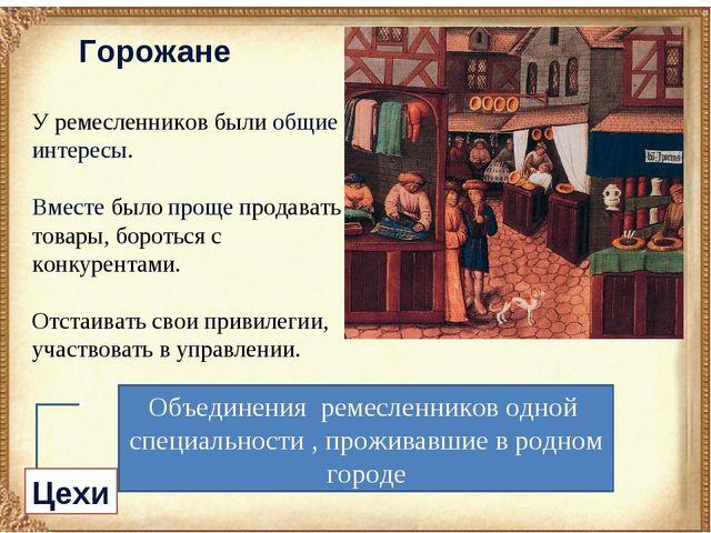 У ремесленников были общие интересы. Вместе было проще продавать товары, боро...