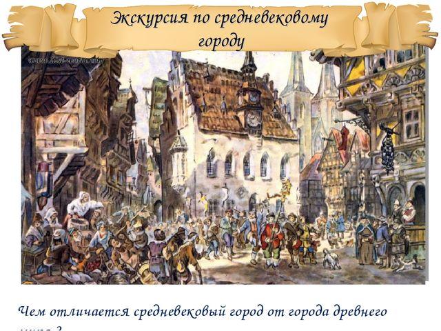 Чем отличается средневековый город от города древнего мира ? Экскурсия по сре...