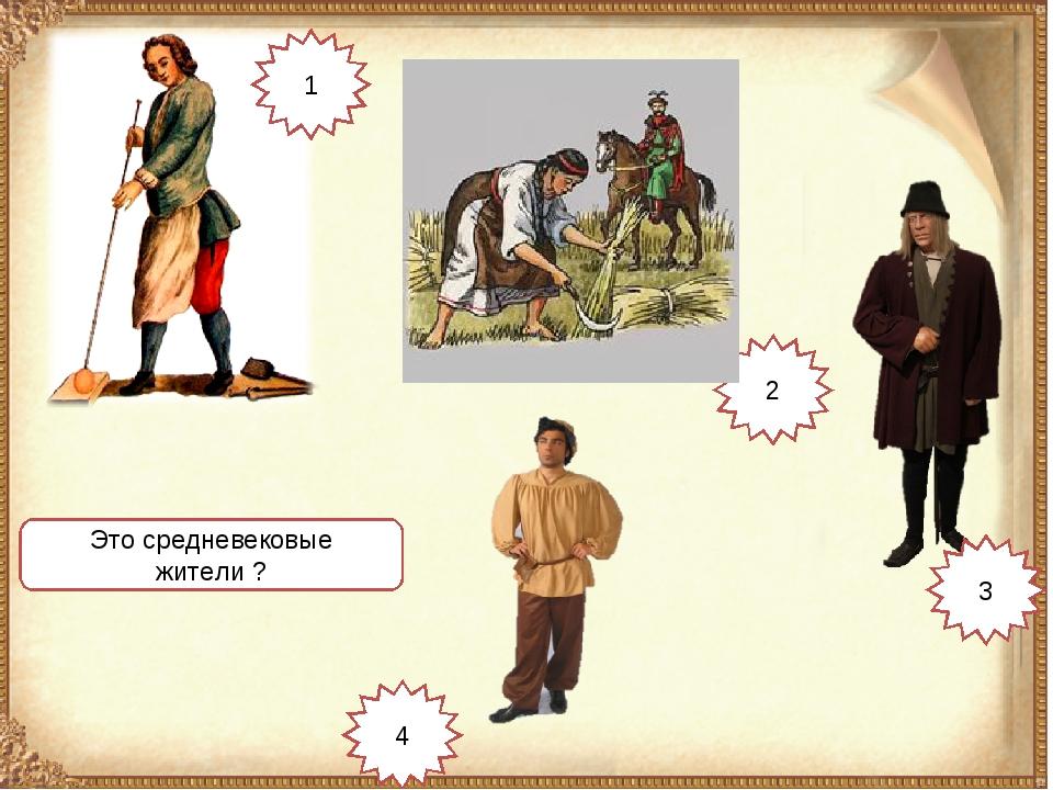 1 2 3 4 Это средневековые жители ?