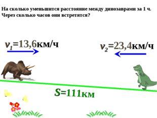 На сколько уменьшится расстояние между динозаврами за 1 ч. Через сколько часо