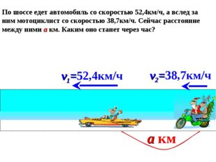 v2=38,7км/ч v1=52,4км/ч а км По шоссе едет автомобиль со скоростью 52,4км/ч,