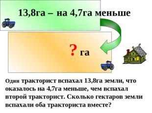 Один тракторист вспахал 13,8га земли, что оказалось на 4,7га меньше, чем вспа