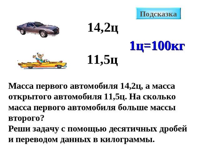 Масса первого автомобиля 14,2ц, а масса открытого автомобиля 11,5ц. На скольк...