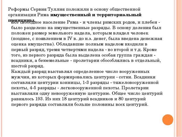 Реформы Сервия Туллия положили в основу общественной организации Рима имущест...