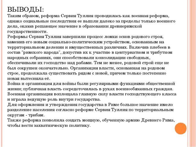 ВЫВОДЫ: Таким образом, реформа Сервия Туллия проводилась как военная реформа,...