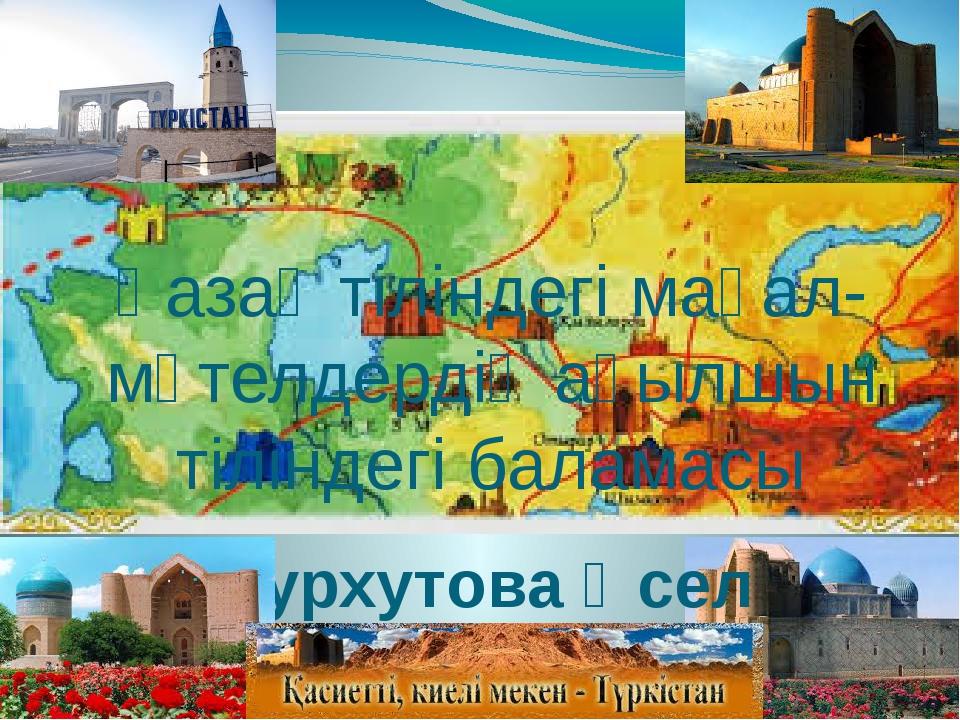 Қазақ тіліндегі мақал-мәтелдердің ағылшын тіліндегі баламасы Бурхутова Әсел