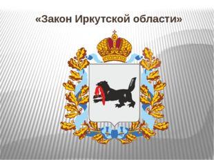 «Закон Иркутской области»