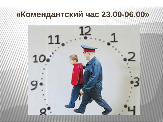 «Комендантский час 23.00-06.00»
