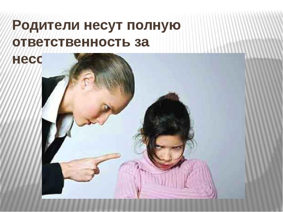 Родители несут полную ответственность за несовершеннолетнего ребенка