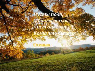 Пусты поля, Мокнет земля, Лист опадает- Когда это бывает? Осенью