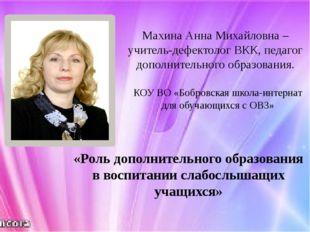 Махина Анна Михайловна – учитель-дефектолог ВКК, педагог дополнительного обра