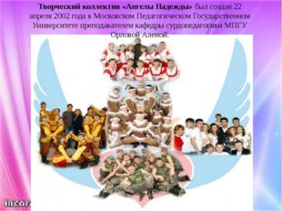 Творческий коллектив «Ангелы Надежды» был создан 22 апреля 2002 года в Москов