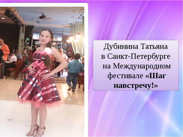 Дубинина Татьяна в Санкт-Петербурге на Международном фестивале «Шаг навстречу!»