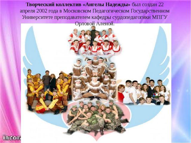 Творческий коллектив «Ангелы Надежды» был создан 22 апреля 2002 года в Москов...