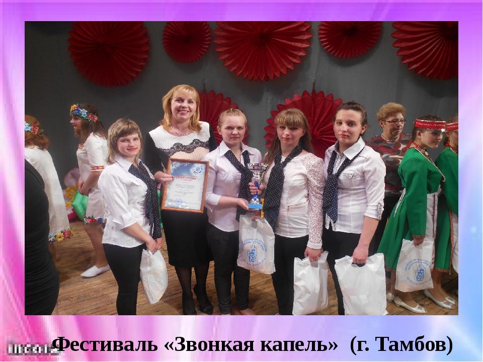 Фестиваль «Звонкая капель» (г. Тамбов)