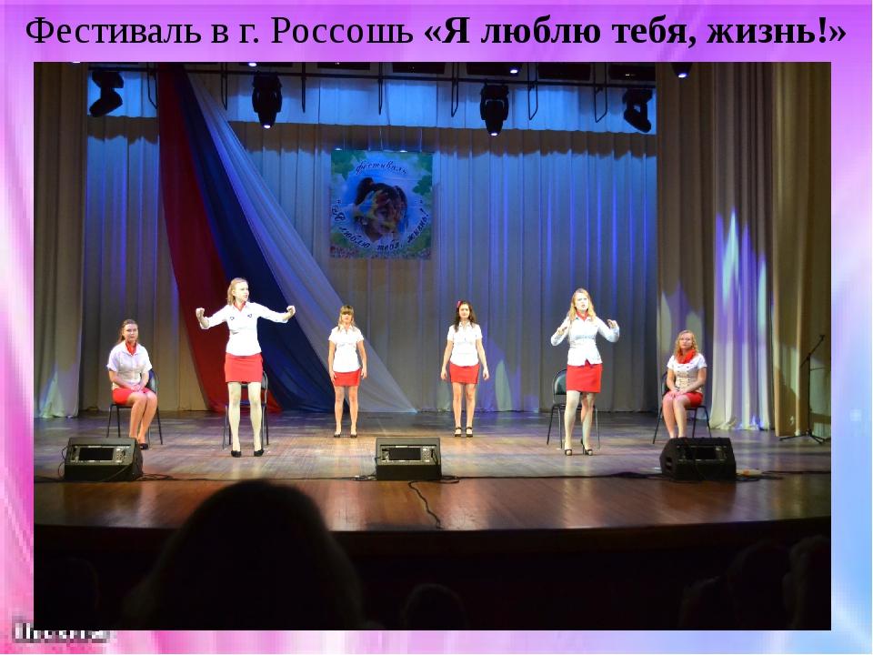 Фестиваль в г. Россошь «Я люблю тебя, жизнь!»