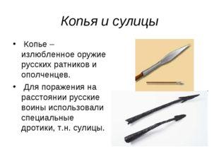 Копья и сулицы Копье – излюбленное оружие русских ратников и ополченцев. Для