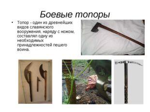 Боевые топоры Топор - один из древнейших видов славянского вооружения, наряду