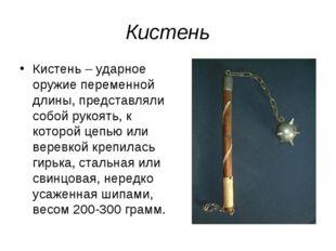 Кистень Кистень – ударное оружие переменной длины, представляли собой рукоять