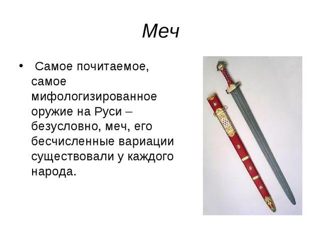 Меч Самое почитаемое, самое мифологизированное оружие на Руси – безусловно, м...
