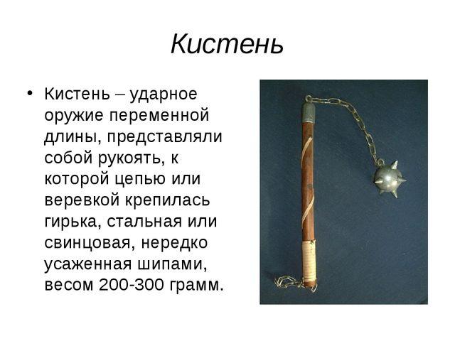 Кистень Кистень – ударное оружие переменной длины, представляли собой рукоять...