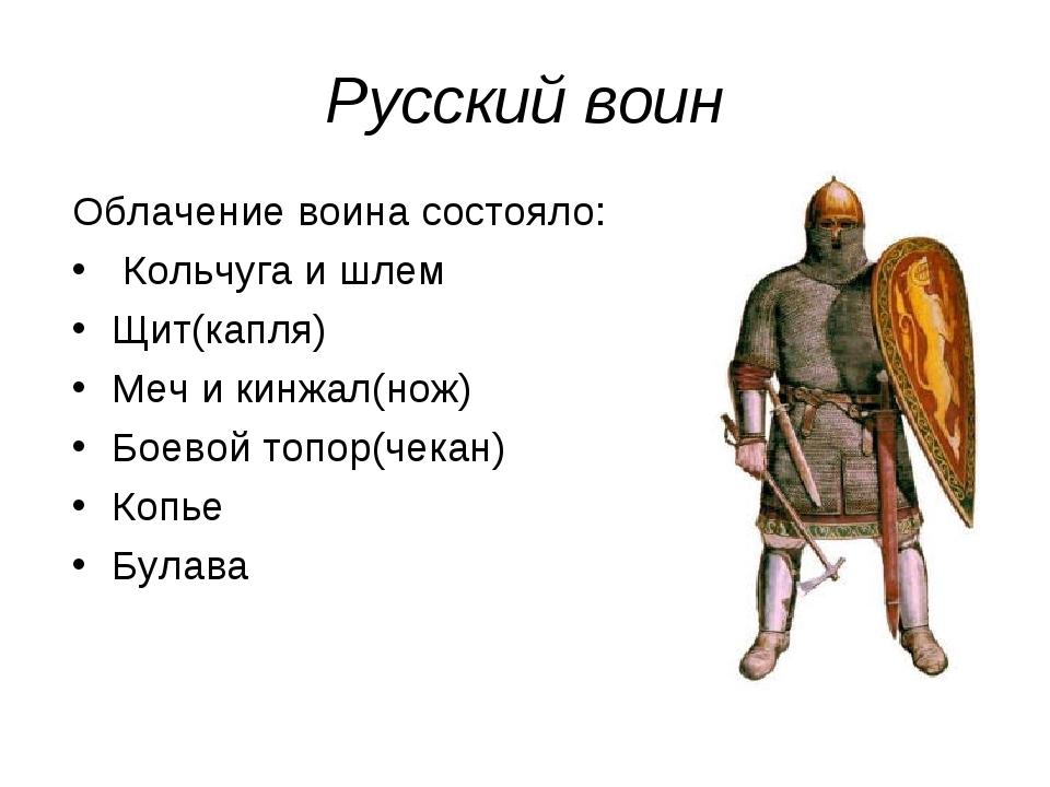 Русский воин Облачение воина состояло: Кольчуга и шлем Щит(капля) Меч и кинжа...
