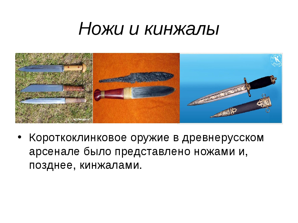 Ножи и кинжалы Короткоклинковое оружие в древнерусском арсенале было представ...