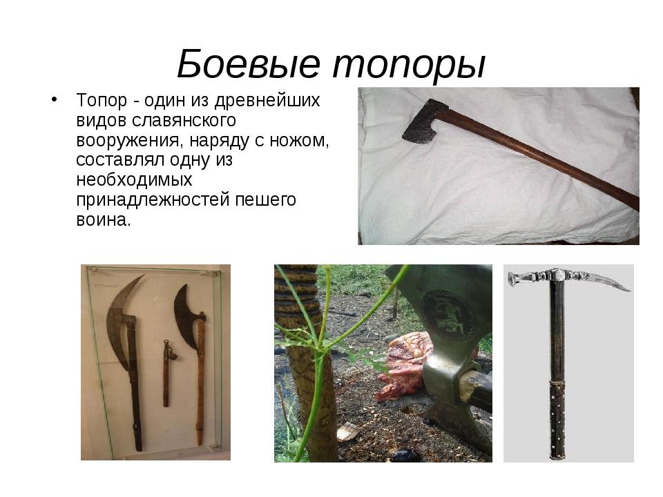 Боевые топоры Топор - один из древнейших видов славянского вооружения, наряду...