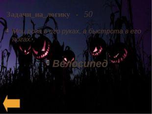 Басни - 20 «…Достали нот, баса, альта, две скрипки И сели на лужок под липки