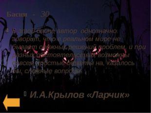 Басни - 50 Кто трудился в басне И.Дмитриева «Муха»? Бык
