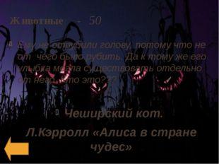 Время_и_место - 20 Где выясняли отношения герои басни Крылова волк и сторожев