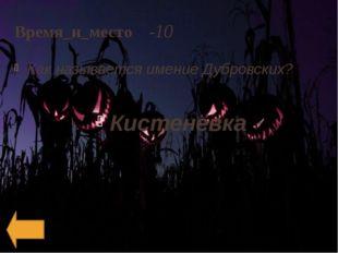Время_и_место - 30 В каком имении вынужден был жить А.С.Пушкин после Южной сс