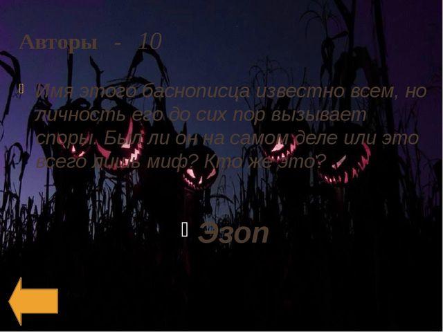 Авторы - 30 Какая птица носит фамилию известного русского писателя? Гоголь