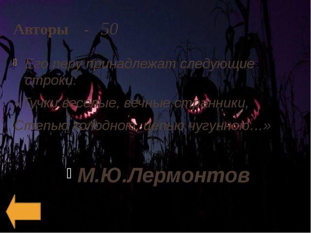 Герои - 20 Центральный персонаж повести И.С.Тургенева, дворник, человек строг...