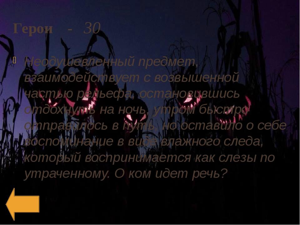 Герои - 50 Его имя непривычно русскому уху. Он герой маленькой повести А.С.Пу...