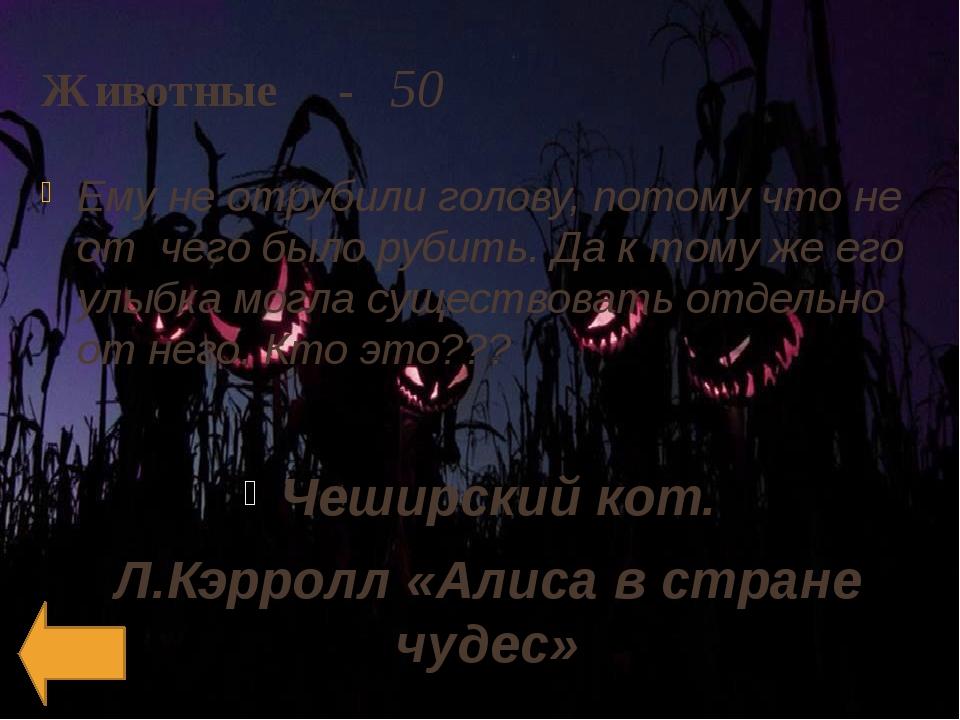 Время_и_место - 20 Где выясняли отношения герои басни Крылова волк и сторожев...