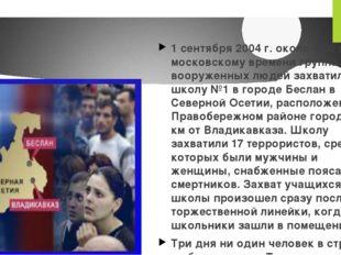 1 сентября 2004 г. около 9:00 по московскому времени группа вооруженных людей
