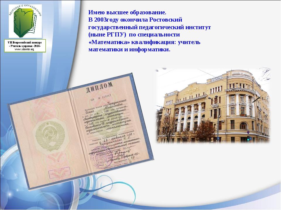Имею высшее образование. В 2003году окончила Ростовский государственный педаг...