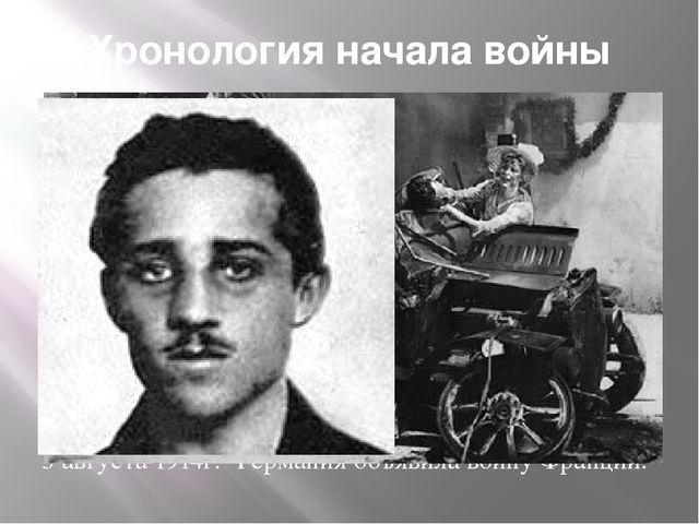 Хронология начала войны 28 июня 1914 г. – убийство в г. Сараево (Босния), нас...