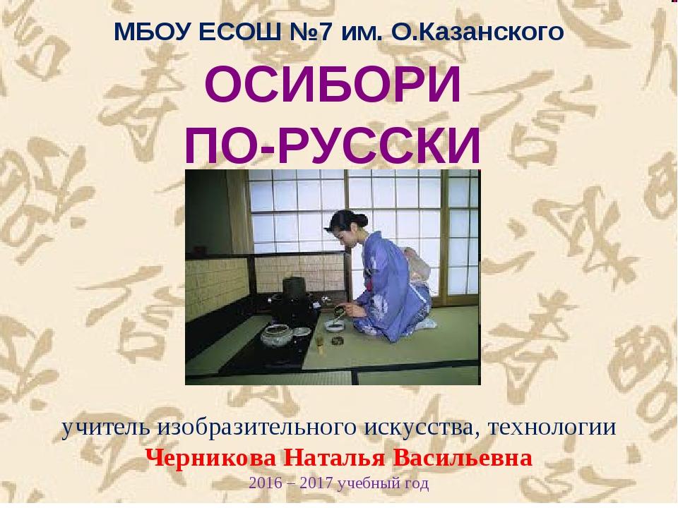 ОСИБОРИ ПО-РУССКИ учитель изобразительного искусства, технологии Черникова На...