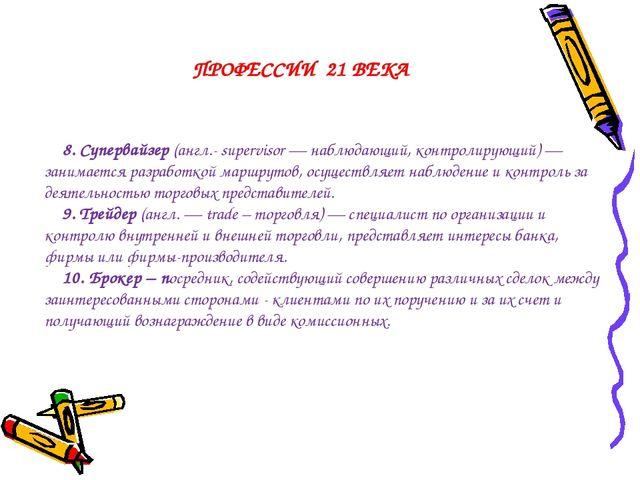 ПРОФЕССИИ 21 ВЕКА 8. Супервайзер (англ.- supervisor — наблюдающий, контролиру...