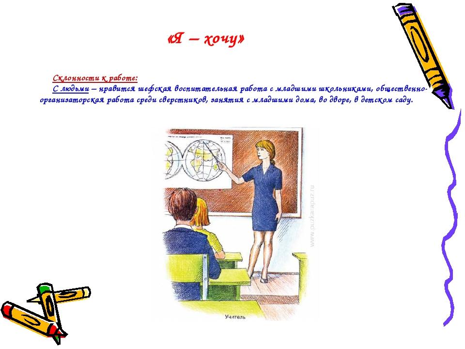 «Я – хочу» Склонности к работе: С людьми – нравится шефская воспитательная ра...