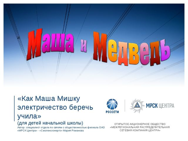«Как Маша Мишку электричество беречь учила» (для детей начальной школы) Автор...