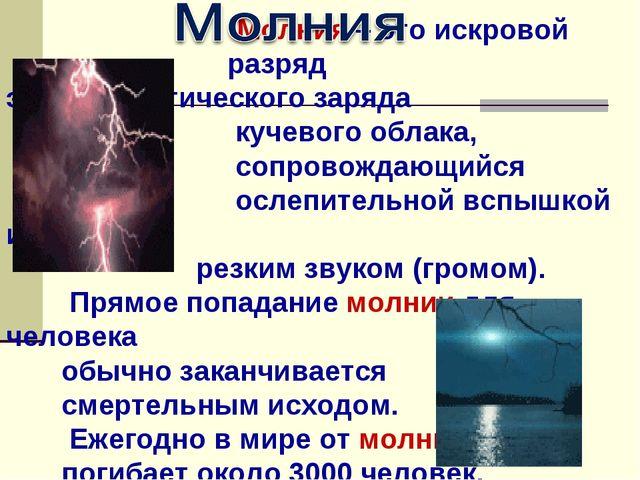 Молния – это искровой разряд электростатического заряда кучевого облака, соп...