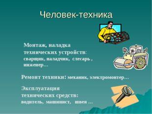 Человек-техника Монтаж, наладка технических устройств: сварщик, наладчик, сле