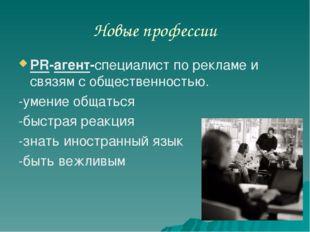 Новые профессии РR-агент-специалист по рекламе и связям с общественностью. -у