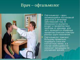 Врач – офтальмолог Офтальмолог – врач, занимающийся постановкой диагноза и ле