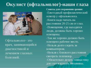 Окулист (офтальмолог)-наши глаза Офтальмолог- это врач, занимающийся диагност