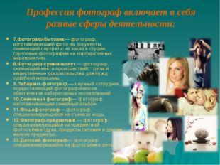 7.Фотограф-бытовик— фотограф, изготавливающий фото на документы, снимающий по